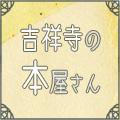 吉祥寺の書店リスト